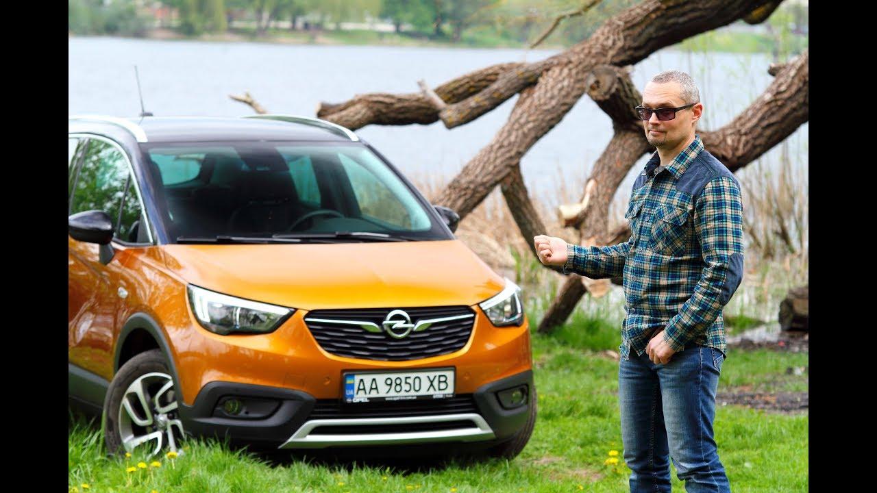 Opel Crossland X: французы, что вы наделали?!