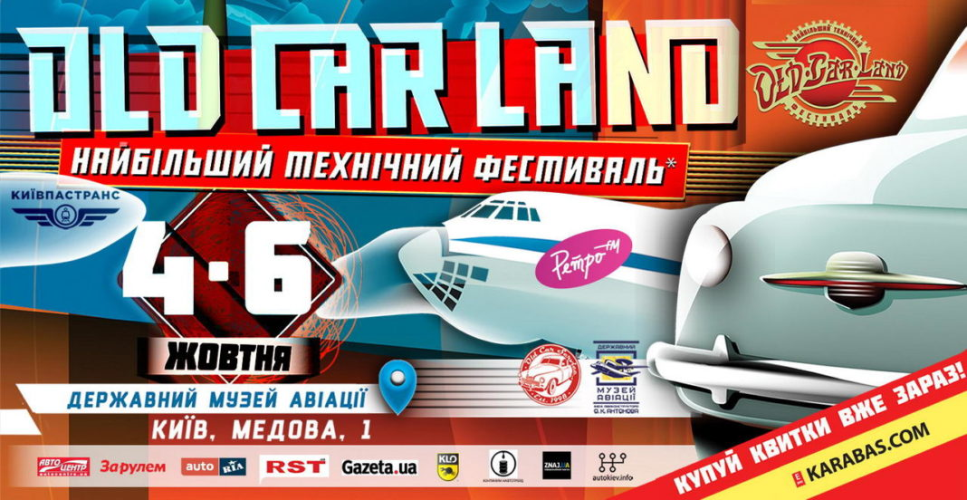 OldCarLand