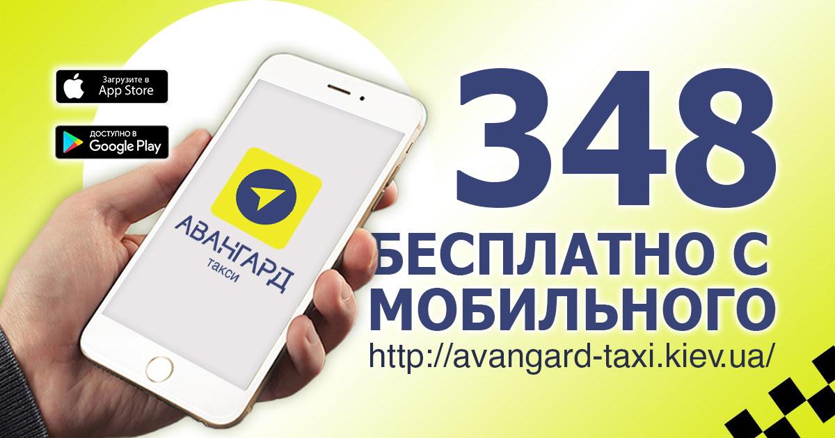 taksi-Kyiv