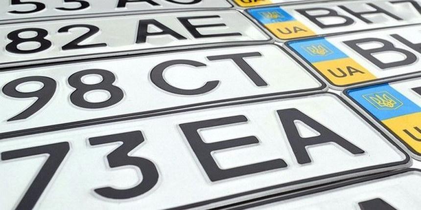 Car plate