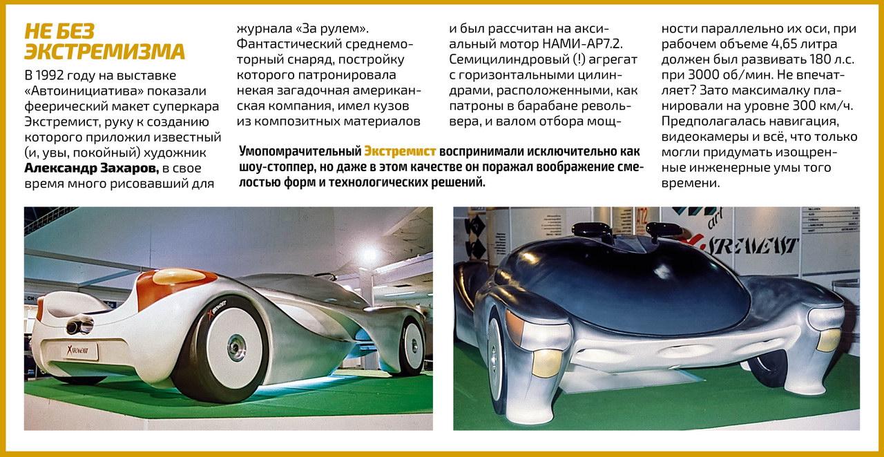 Concepts USSR
