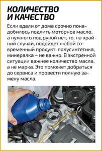 Liquid in the car