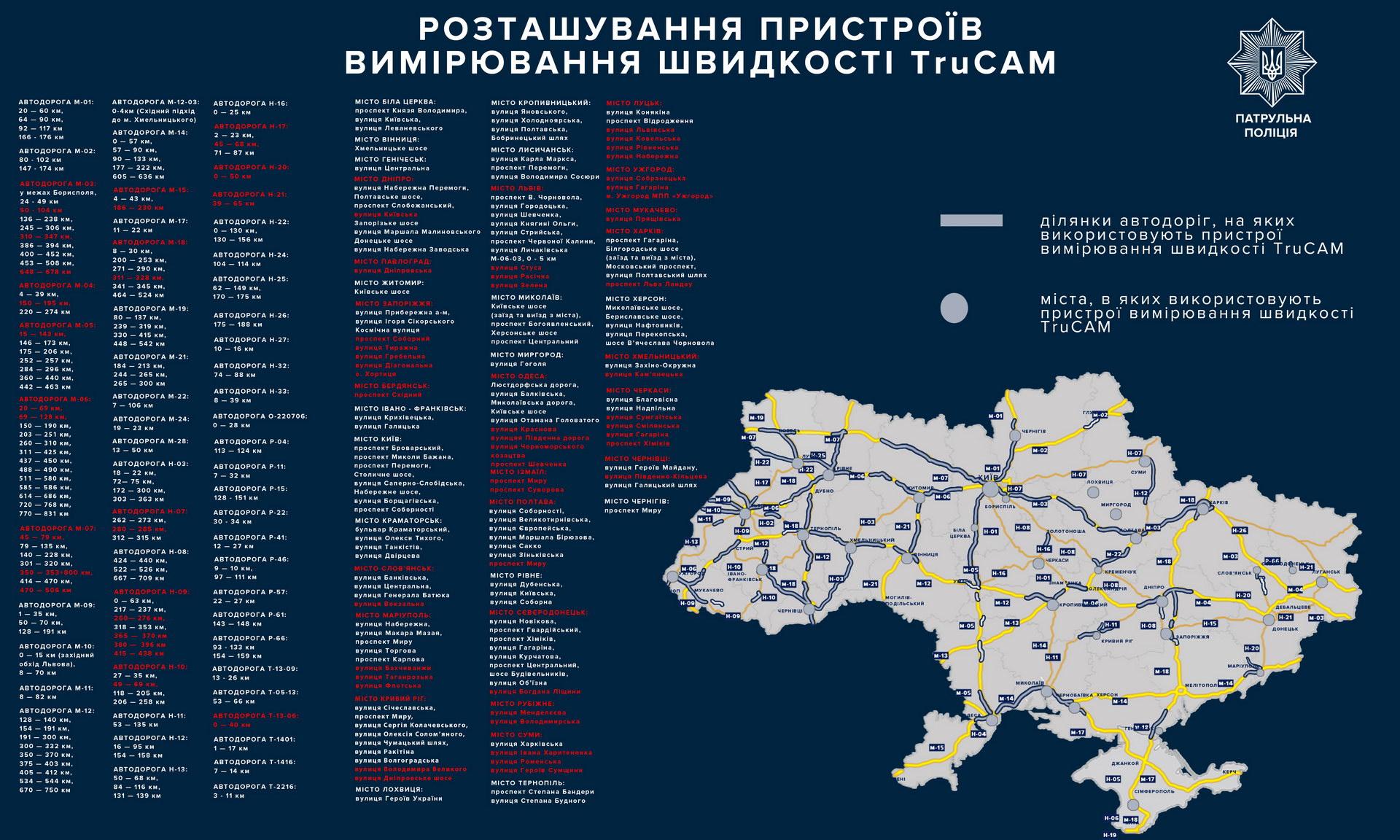TruCam map